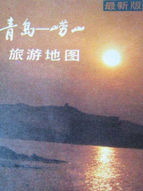 青岛崂山旅游地图